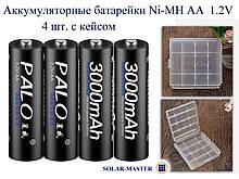 Аккумуляторные батарейки NI-MH 1.2В 3000 мАч AA 4 шт. с кейсом