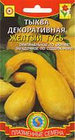 Тыква декоративная Желтый гусь