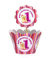 Топперы для капкейков Первый годик розовые. В упак: 10шт.