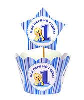 Топперы для капкейков Первый годик голубые. В упак: 10шт.