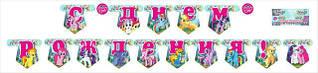 С Днём рождения буквенные и плакаты