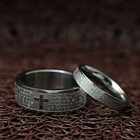 """Кольца для двоих c молитвой """"Отче Наш"""" [жен. 15.9 16.5 18.2 муж. 17.3 18.2 19.0 20.0 20.7 размеры в наличии]"""