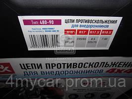 Цепи противоскольжения усиленные 16мм. 480-90 2шт.  (производство Дорожная карта ), код запчасти: DK482-480-90
