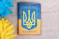 Обложка на Паспорт / Україна  Жовто-блакитний / Экокожа