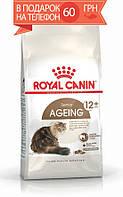 Корм Royal Canin Ageing +12 супер премиум класса, для кошек старше 12 лет, 2 кг + ПОДАРОК 60 грн на мобильный