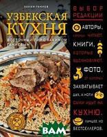 Ганиев Хаким Узбекская кухня. Восточный пир с Хакимом Ганиевым