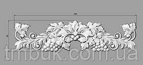 Горизонтальный декор 34 накладка виноград - 350х90 мм, фото 2