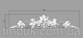 Горизонтальный декор 36 корона виноград - 300х60 мм, фото 2