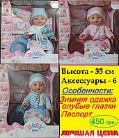 Кукла пупс Baby Born 35 см с голубыми глазами в зимней одежде.