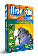 Корм для попугаев Мистер Zoo  для волнистых попугаев Стандарт 400 г