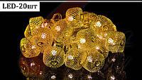 Электрическая светодиодная гирлянда «Бочонок» на 20 светодиодов