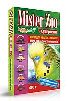Корм для попугаев Мистер Zoo  для волнистых попугаев Суперменю 400 г