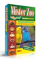 Корм для попугаев Мистер Zoo  для волнистых попугаев Фруктовый 400 г