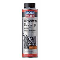 Очиститель масляной системы Liqui Moly Olsystem Spulung Light 0,3L