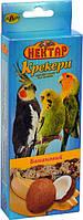 Корм для попугаев Нектар Крекер банановый 2х50