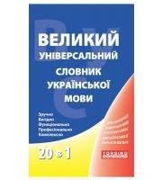 Большой универсальный словарь украинского языка 20 в 1