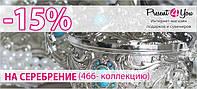 -15% на серебрение (466-коллекцию)