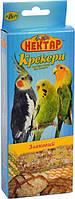 Корм для попугаев Нектар Крекер злаковый 2х50