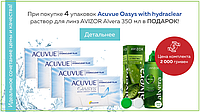 Контактные линзы Acuvue Oasys Купи 4уп и в Подарок раствор Alvera 350ml!