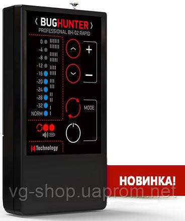 """Профессиональный детектор жучков и камер """"BugHunter Profesiional BH-02 Rapid"""""""
