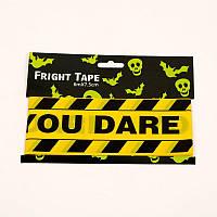 Лента оградительная You dare 221017-001