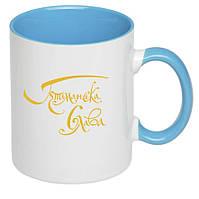Чашка керамическая. Цвет ручки и внутри - голубой. Для нанесения логотипа методом обжиговой деколи