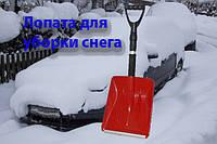 Лопата для снега с телескопической ручкой купить в Украине