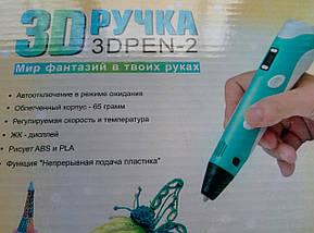 Электронная 3D ручка + Комплект пластика (PLA)  3 цвета по 3 метра , фото 3