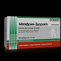 Мепифрин здоровье.  50 карпул