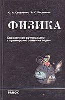 Ю.А.Соколович Физика. Справочное руководство с примерами решения задач