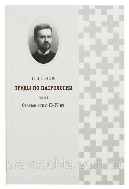 Труды по патрологии. Том I. Том II. Попов И.В.
