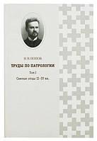 Труды по патрологии. Том I. Том II. Попов И.В., фото 1
