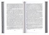 Праці з патрології. Том I. II. Попов В. В., фото 5