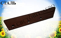 Леміш ПНЧС 01.702 (литий с наплавкою)