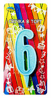 """Свечи-цифры """"Голубая"""" 6"""