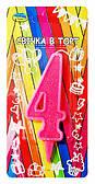 """Свічки-цифри """"Рожеві"""" 4"""