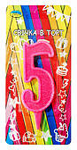 """Свічки-цифри """"Рожеві"""" 5"""