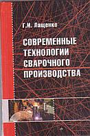 Г.И.Лащенко Современные технологии сварочного производства