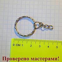 Основа для брелка темно-серебристая (рифленое кольцо 2,5 см)