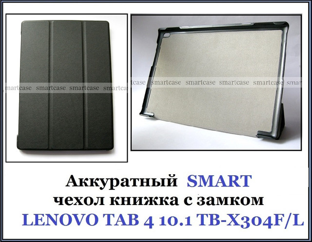 Lenovo Tab 4 10 чохол купити