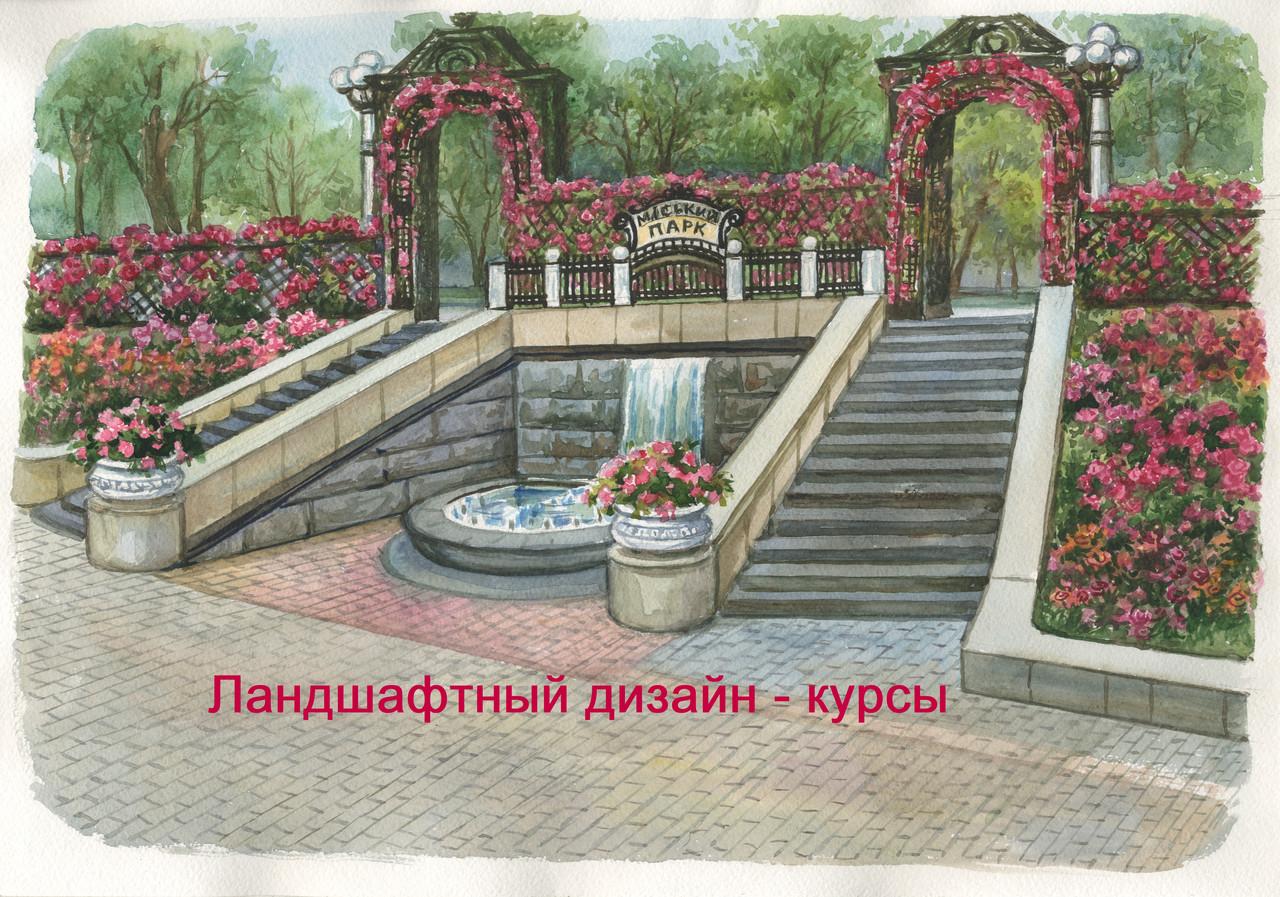Ландшафтные курсы в Киеве