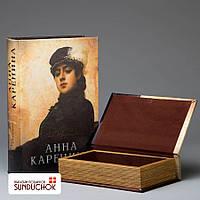 Книга-шкатулка Анна Каренина (27*18*7 см) 050UE