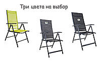 Садовое кресло шезлонг RAMIZ, три цвета на выбор