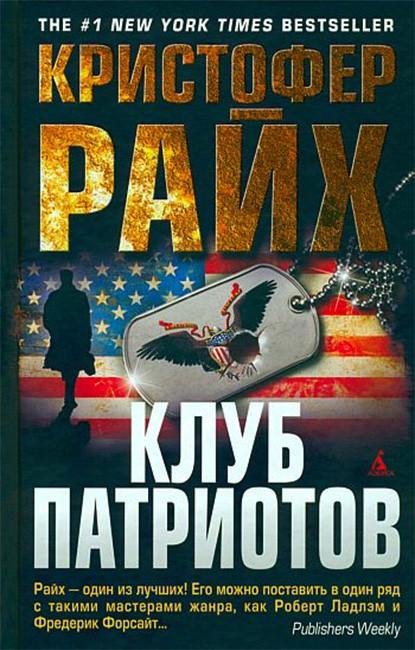 Клуб патриотов. Кристофер Райх