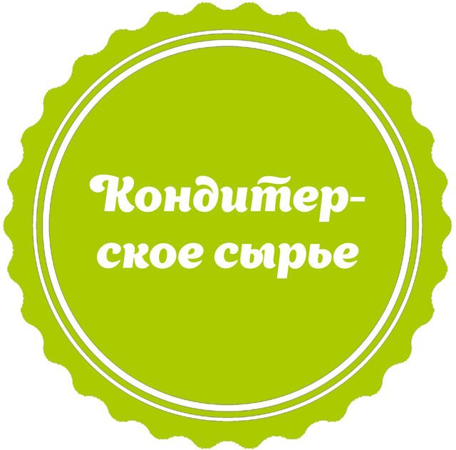 Кондитерська сировина