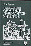 Я.А.Гурвич Производственное обучение лаборантов-химиков