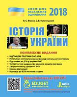 ЗНО 2018. Історія України (комплексне видання)