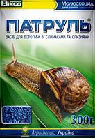 Средство от улиток и слизней Патруль, 300 г, Агрохимпак, Украина