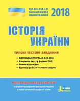 ЗНО 2018. Історія України (тестові завдання)