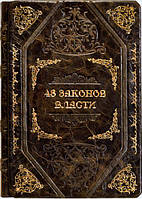"""Р. Грин """"48 законов власти"""""""